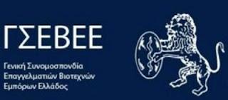 Επιστολή ΓΣΕΒΕΕ για την υποχρεωτικότητα προμήθειας ηλεκτρονικών μέσων πληρωμής