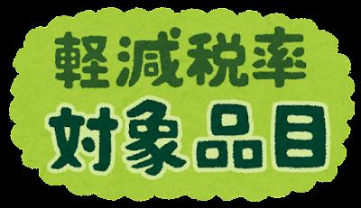 text_keigen_taiisyou.png