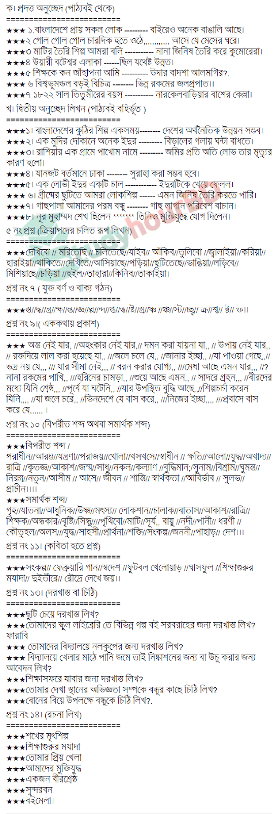 PSC Bangla Suggestion 2018 part 1