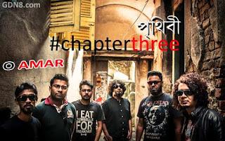 O AMAAR - Chapter 3 - Prithibi Band