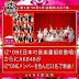 Kolaborasi IZONE dengan AKB48 Lagu No Way Man di FNS Music Festival 2018