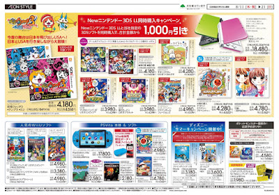 08/11〜08/21 夏休みのゲーム特集
