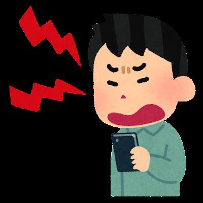 スマートフォンに文句を言っている人のイラスト