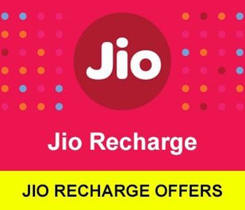 Jio surprise offer मिलेगा 15 जनवरी तक 3300 रुपये का cashback