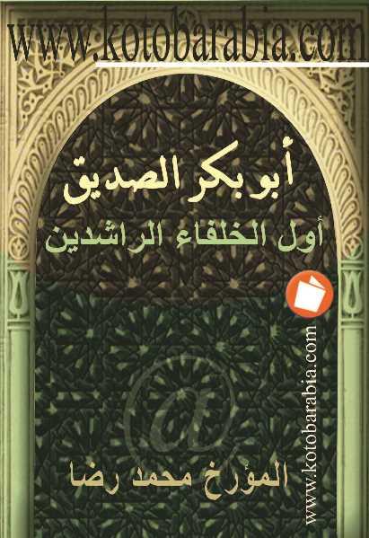 أبو بكر الصديق أول الخلفاء الراشدين pdf