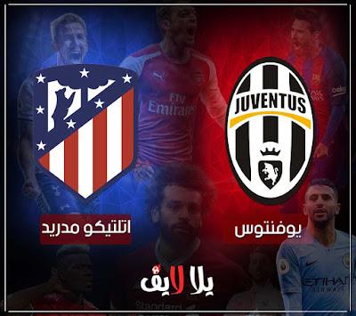 مشاهدة مباراة يوفنتوس واتلتيكو مدريد بث مباشر اليوم في دوري ابطال اوروبا
