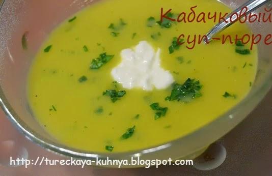 густой суп из кабачков
