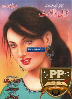 Imran Digest November 2014