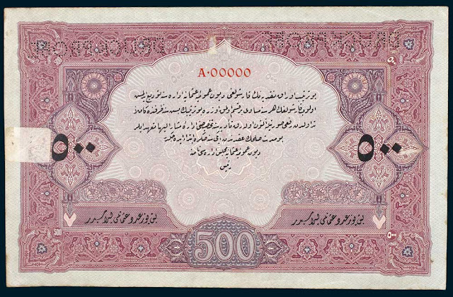 Turkey Ottoman Empire 500 Livres banknote 1918 State Notes of the Ministry of Finance
