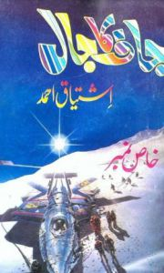 Jaaf Ka Jaal Khas Number By Ishtiaq Ahmed