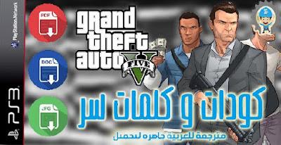 جميع أكواد وكلمات سر لعبة  GTA 5 CODE PS3 مترجمة باللغة العربية جاهزة لتحميل بكل الصيغ