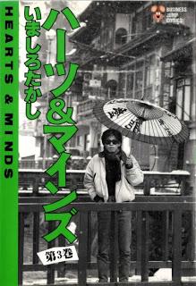 ハーツ&マインズ 第01-03巻