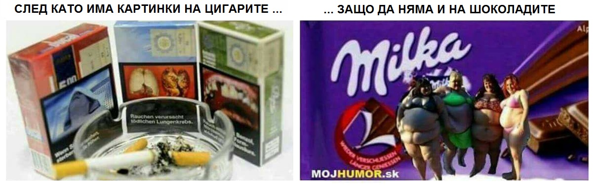Диабет сладко цигари