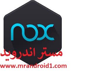 تحميل متجر بلاي للكمبيوتر nox app player لتشغيل تطبيقات الاندرويد على الكمبيوتر 2020