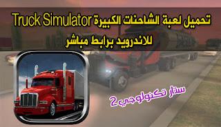 تحميل لعبة الشاحنات الكبيرة Truck Simulator 3D للاندرويد برابط مباشر
