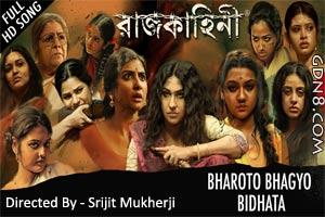 Bharoto Bhagyo Bidhata - Rajkahini 2015