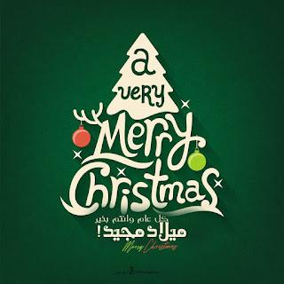 رمزيات عيد الميلاد المجيد 2019
