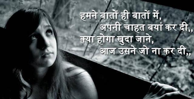 Hindi Gajal