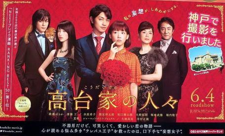 [ドラマ] 高台家の人々 (2016)