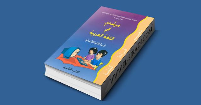 مرشدي في اللغة العربية للمستوى الثاني