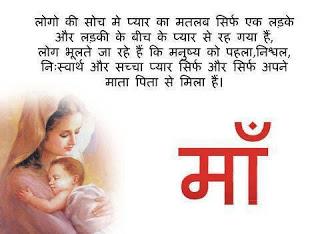Maa sayari hindi