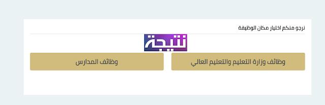 فتح باب التقديم فى وظائف معلمين وزارة التعليم قطر 2018