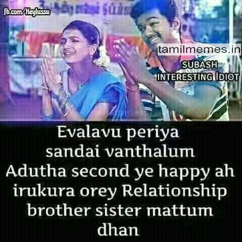 Tamil Brother and Sister Memes and Images
