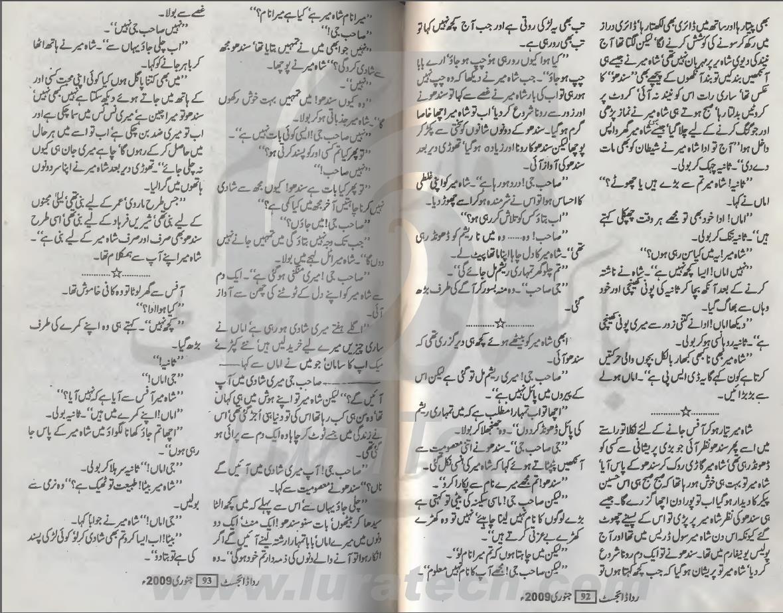 Dareecha E Mohabbat by Samina Asawar Kidnapping Urdu Novel
