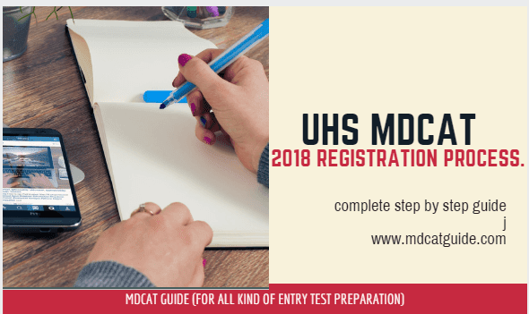 uhs mdcat registration 2018 complete step by step guide