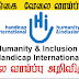 Humanity & Inclusion - New Handicap International (HI) Vacancy Announcement
