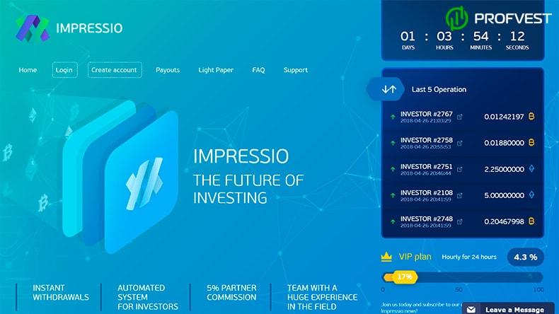 Impressio обзор и отзывы HYIP-проекта