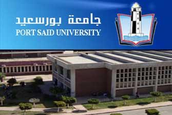جامعة بورسعيد  ادارة شئون أعضاء هيئة التدريس  إعلان رقم (1) لسنة 2016