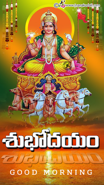 Lord Surya bhagavan images with happy sunday wallpapers, lord surya bhagavan prayers