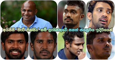 Sanath Jayasuriya heads ICC 'match fixing' list