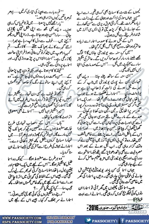 Dayar-E-Subah Ke Ujalon Main By Nayab Jilani Forced
