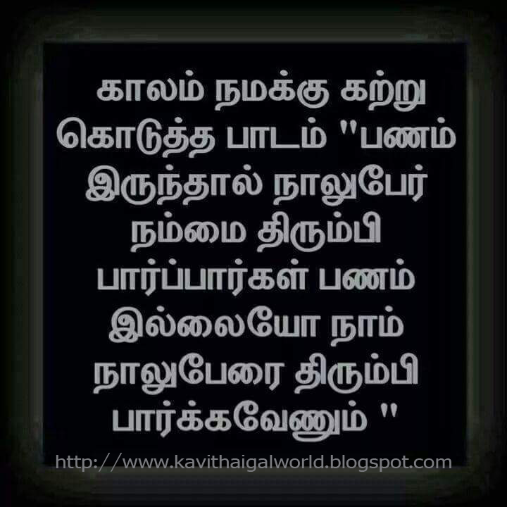 funny facebook tamil photo comment holidays oo