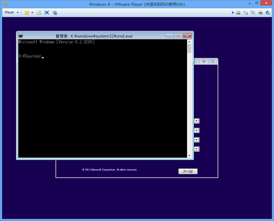 VMware PlayerにWindows 8アップグレード版をクリーンインストールする -2