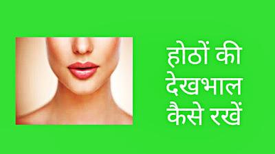 होठों की देखभाल  कैसे करे हिंदी में