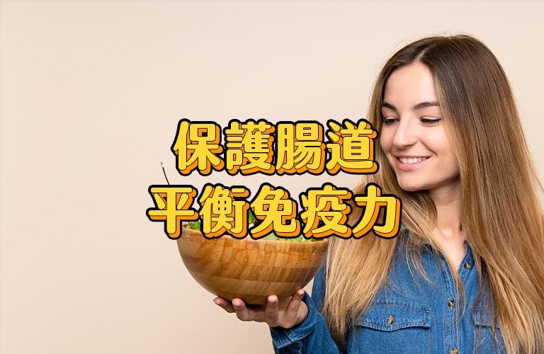 《超級大腦飲食計畫》10-保護你的腸道不破洞、平衡免疫力的方法