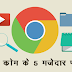 Unique feature of google chrome in hindi - गूगल क्रोम के 5 मजेदार फीचर