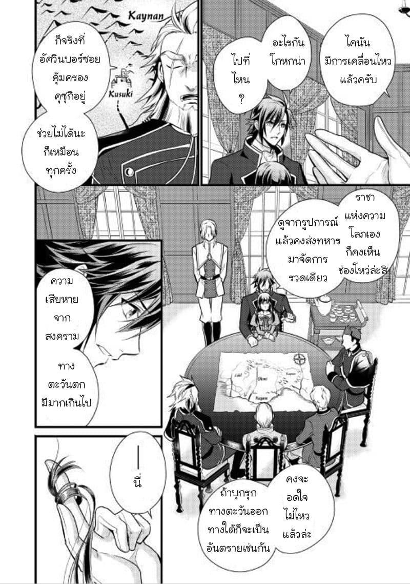 อ่านการ์ตูน Daites Ryou Koubouki ตอนที่ 10 หน้าที่ 6
