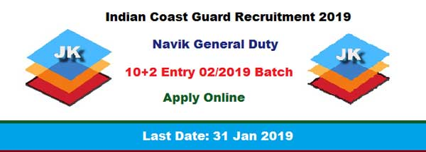 Navik GD Recruitment 2019 Indian Coast Guard 10+2 Entry (02/2019) Course - ICG नाविक रिक्रूटमेंट