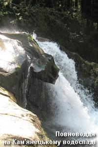 Повноводний водоспад