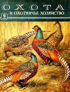Обложка журнала Охота и охотничье хозяйство № 9 за 1960 год