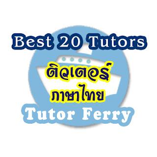 20 ติวเตอร์ สอนภาษาไทย ที่ดีที่สุด
