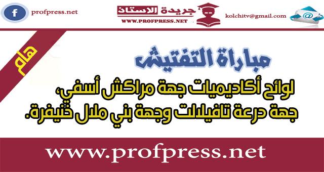 مباراة التفتيش لوائح أكاديميات جهة مراكش أسفي،جهة درعة تافيلالت وجهة بني ملال خنيفرة.