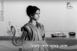 Diner Seshe Ghumer Deshe - Rabindra Sangeet