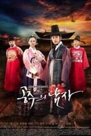 drama korea kerajaan terbaru