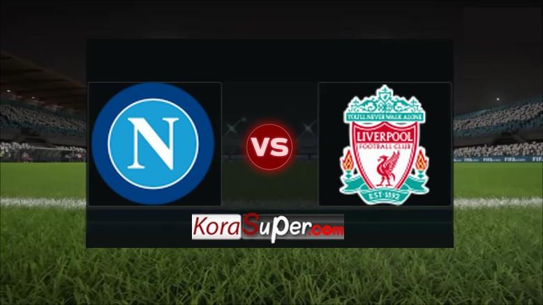 اليوم الأحد مشاهدة بث مباراة ليفربول ونابولي 28-07-2019