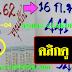 มาแล้ว...เลขเด็ดงวดนี้ 2-3ตัวตรงๆ หวยทำมือ ลุงแป้น แบ่งปันฟรี งวดวันที่ 16/2/62